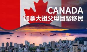 加拿大联邦祖父母团聚移民