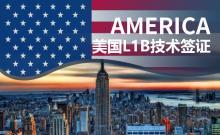 美国L1B技术签证