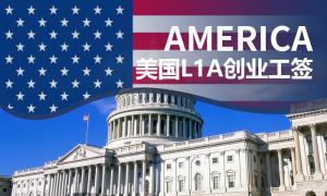 美国L1A创业工签